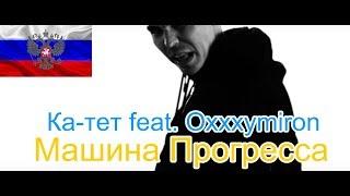 Иностранец слушает русскую музыку Ка тет Feat Oxxxymiron Машина Прогресса