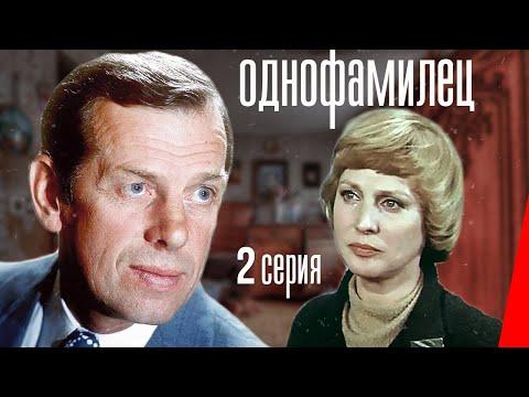Однофамилец (2  серия) (1978) фильм