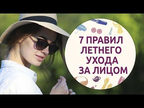 7 правил летнего ухода за лицом [Шпильки   Женский журнал]