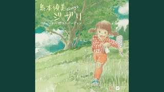 Provided to YouTube by WM Japan Sanpo · Sumi Shimamoto Sings Ghibli Renewal (Piano Version) ℗ 2019 WARNER MUSIC JAPAN INC. Arranger ...