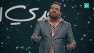 مشاركة الفنان عماد فراجين في برنامج تحدي الغناء