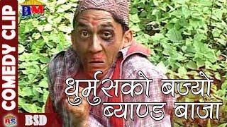 धुर्मुस को बज्यो ब्याण्ड बाजा || Comedy  Clip || Dhurmus Magne Suntali