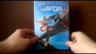 Обзор двд диска фильма Всегда говори ДА.3gp