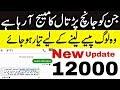 Ehsaas 12000 Payment New Update |Ehsaas Emergency Program 2020