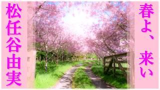 松任谷由実「春よ、来い」歌詞付き 同楽曲「春よ、来い」をカバーで歌っ...