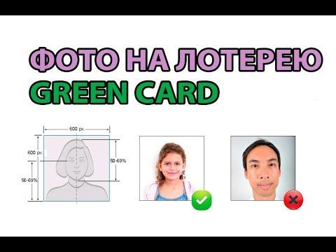 green card лотерея официальный сайт