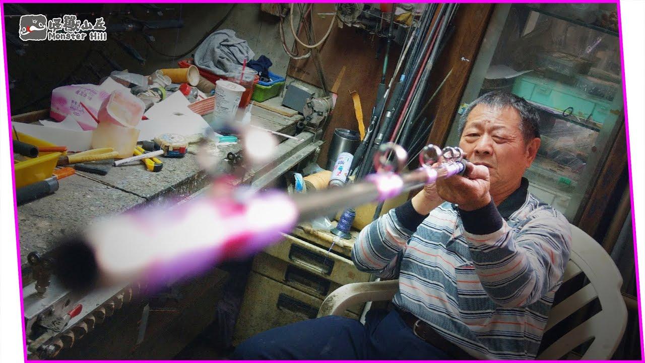 筏釣竿的製作,台南巷弄內的老師傅傳授製竿的心技魂【職人】FT.進福師