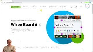 """Видеоурок 02 - Wirenboard """"Подключение к компьютеру и инструменты работы"""""""