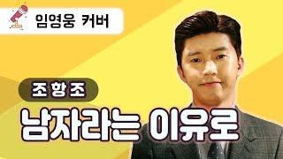 Download lagu 임영웅 cover - 남자라는이유로 (조항조)