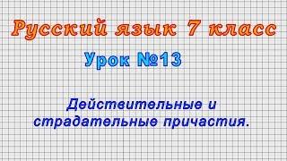 Русский язык 7 класс (Урок№13 - Действительные и страдательные причастия.)