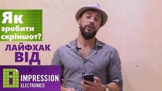 Лайфхак від Impression - Як зробити скріншот