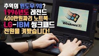 추억의 윈도우 98? 1996년식 400만원짜리 노트북 LG-IBM 씽크패드 560을 켜봤습니다!!