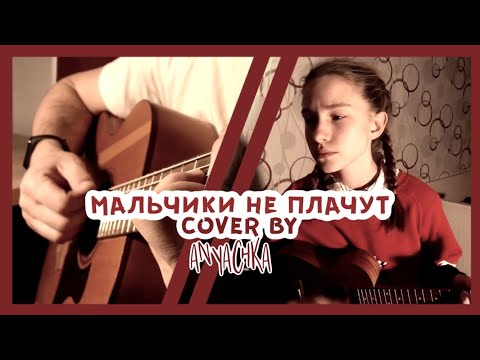 мальчики не плачут — алёна швец (cover by anya klukva)