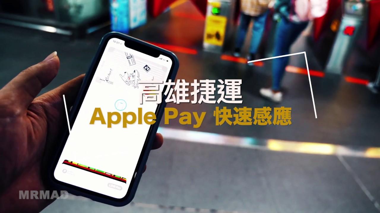 高雄捷運也能透過 Apple Pay 感應進出站!快速感應實測 - YouTube