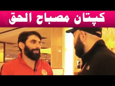 Mahaaz with Misbah ul Haq and Saeed Ajmal - 4 February 2017 - Dunya News