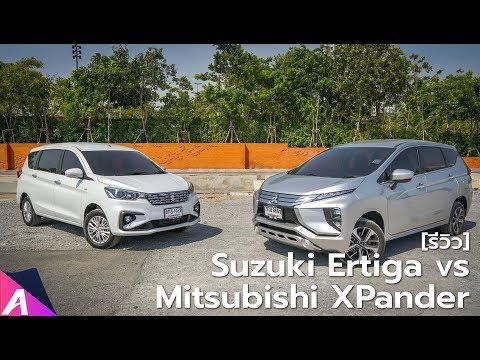 [รีวิว] เปรียบเทียบ Mitsubishi XPander ปะทะ Suzuki Ertiga คันไหนคุ้มกว่ากัน