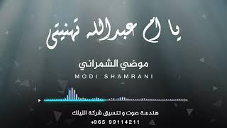 يا ام عبدالله تهنيتى - موضي الشمراني 2019