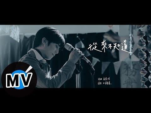 畢書盡 Bii - 從來不知道 Never Know(官方版MV)- 電影《有一種喜歡》片尾曲