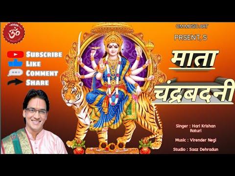 new garhwali bhajan hey mata chanderbadni