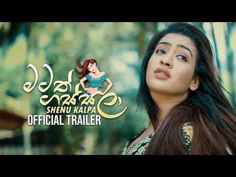 Matath Gassala - Shenu Kalpa Official Music Video Trailer 2021