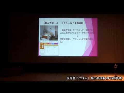 高校生ICT利活用プレゼンテーション大会(プレ大会)(2014.12.7)[佐賀新聞社]