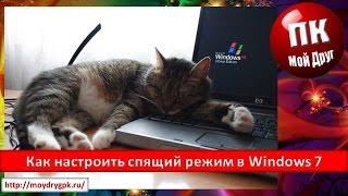 Як налаштувати сплячий режим в Windows 7