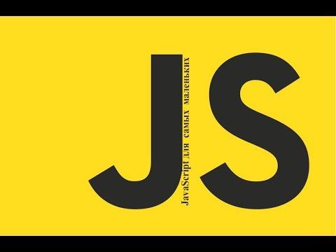 Javascript для самых маленьких. Лекция - REST (Representational State Transfer)