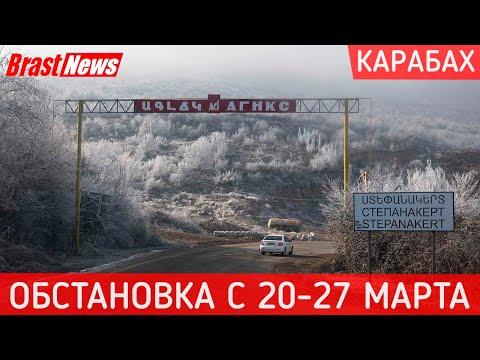 Последние новости Армении Азербайджана сегодня: Нагорный Карабах война 2020 сводка событий Ереван