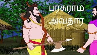 பரசுராம அவதார | Lord Vishnu Parshuram Avatar | Lord Vishnu Tamil Stories