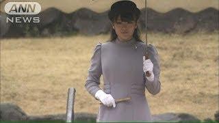 秋篠宮ご夫妻の長女・眞子さまが、昭和天皇の墓となる陵に大学卒業を報...