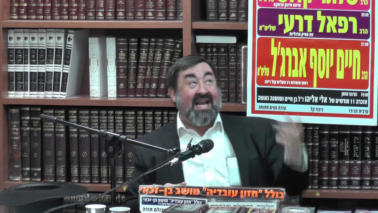 הרב רפאל דרעי : כיצד עלינו להתכונן לקראת בניין הבית השלישי ?