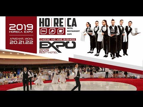 ՈւՂԻՂ. Երևանում մեկնարկել է HoReCa Expo 2019 ցուցահանդեսը