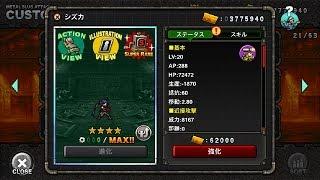 シズカ:MSA ユニット紹介 thumbnail