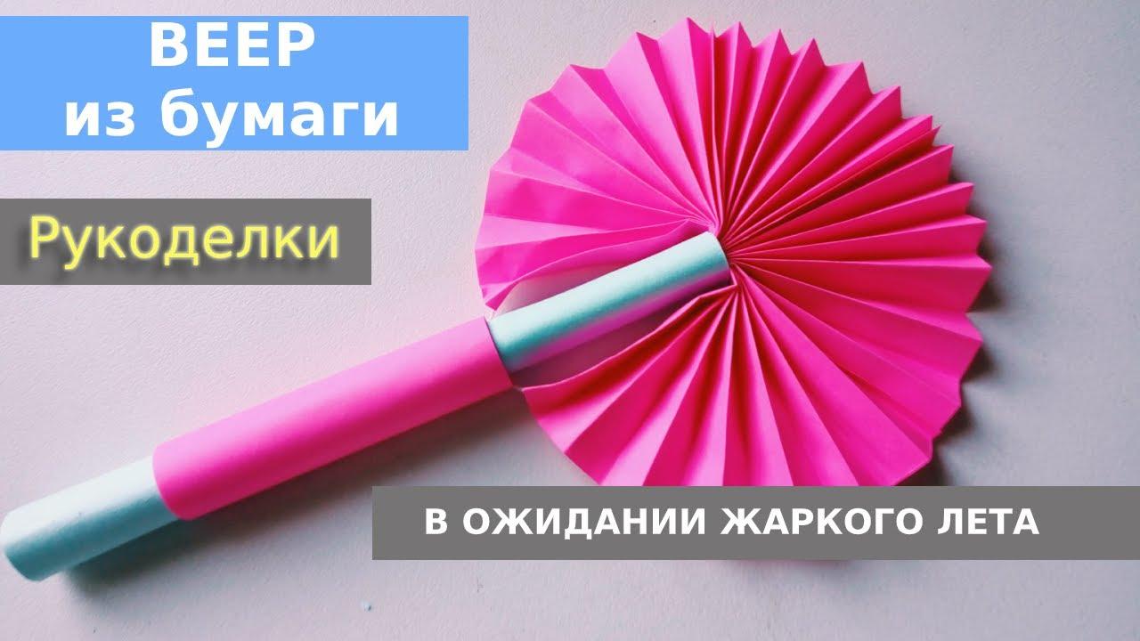 Мастерим Бумажный веер из цветной бумаги