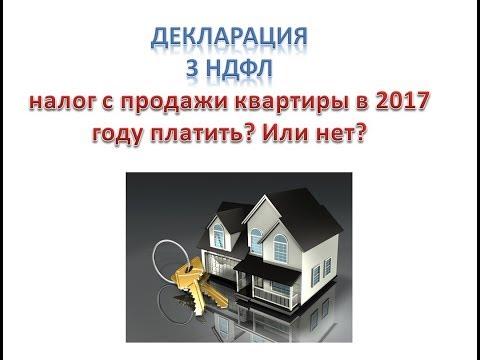 Как заполнить декларацию 3 НДФЛ при продаже квартиры за 2017 год в 2018 году