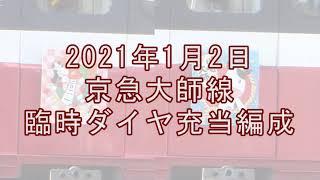 2021年1月2日 京急大師線 臨時ダイヤ充当編成(1500形4編成まとめ)