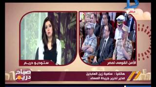صباح دريم مديرة تحرير جريدة المسا شاهد عيان على تحرير طابا