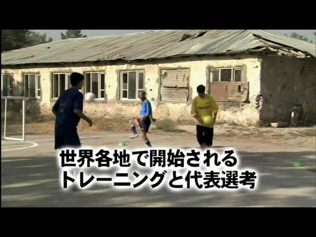 映画『ホームレス・ワールドカップ』予告編