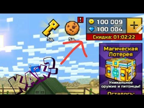 Как накрутить себе много денег и кристаллов в игре Pixel Gun 3D (не работает)
