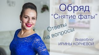 """Обряд """"Снятие фаты"""". Wedding blog Ирины Корневой Ответы на вопросы"""