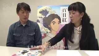 映画パーソナリティー松岡ひとみが映画「百日紅〜Miss HOKUSAI〜」原恵...