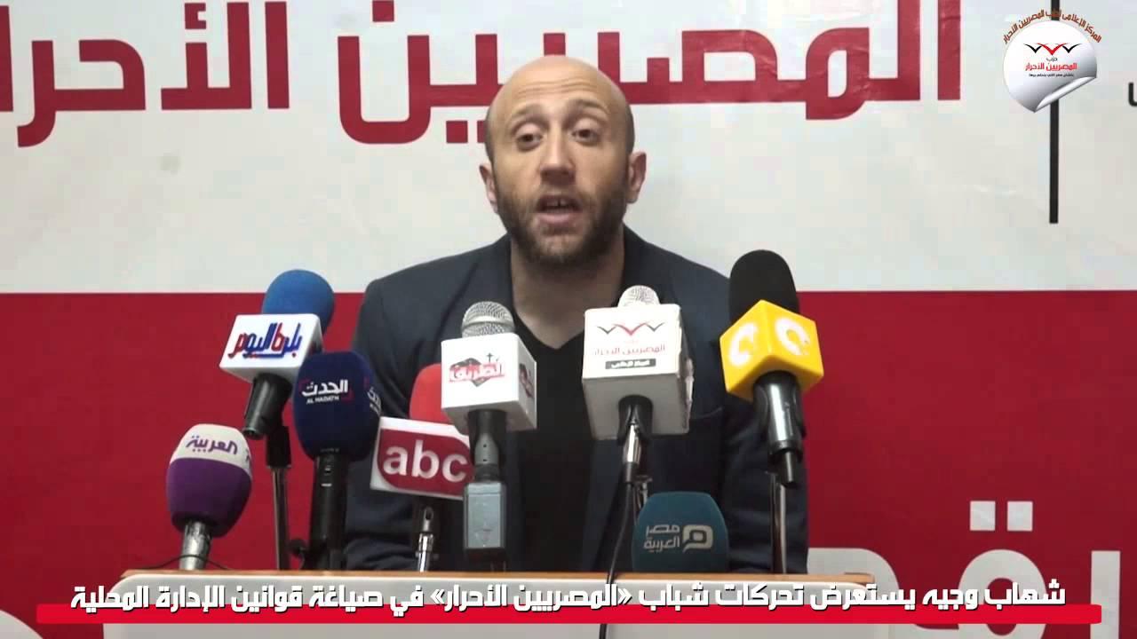 شهاب وجيه يستعرض تحركات شباب «المصريين الأحرار» في صياغة قوانين الإدارة المحلية