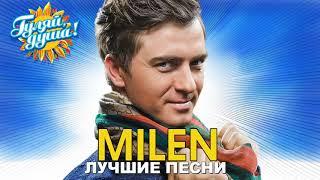 MILEN - Любовники - Лучшие песни