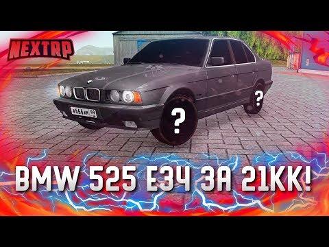 BMW 525i E34 ЗА 21 МИЛЛИОН?! БЫСТРЕЕ ХУРАКАНА? ГОНКИ! (Next RP)
