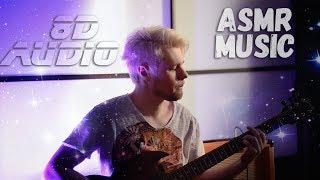 CLASSIC SAVE ROOM ASMR MUSIC GUITAR (8D MUSIC) 8Д АУДИО АСМР МУЗЫКА фыьк