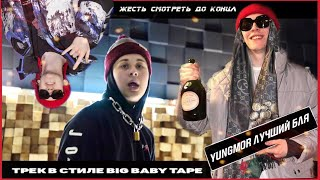 BIG BABY TAPE - ТРЕК и КЛИП за 5 МИНУТ! [#ИзиРеп]