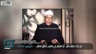 مصر العربية   من تراث عطية صقر.. أثر الصيام في تهذيب أخلاق الصائم
