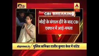 CBI vs Kolkata Police: Mamata Banerjee sits on 'dharna' says, country's situation worst than ever