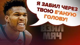 ЧТО КРИЧИТ ЯННИС ПОСЛЕ ДАНКА? | НБА штрафует Адетокунбо