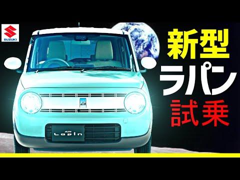新型ラパン【Lapin】試乗!!リーフオーナー大納得!SUZUKI